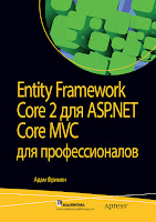 книга Адама Фримена «Entity Framework Core 2 для ASP.NET Core MVC с примерами на C# для профессионалов»