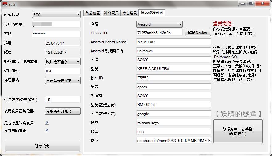 Image%2B006 - RoGo - Pokemon GO 外掛中文版,設定超簡單、有神奇寶貝列表、偽裝硬體資訊功能