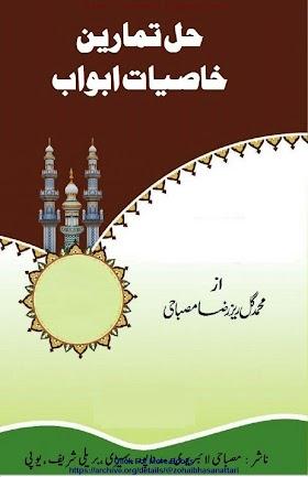 Hal Tamarain Khasiyat E Abwaab / حل تمارین خاصیات ابواب by مولانا محمدگل ریز مصباحی