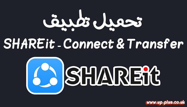 تحميل تطبيق SHAREit - Connect & Transfer