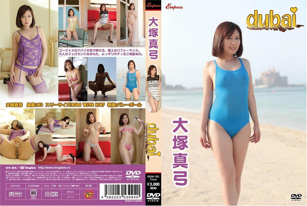 IDOL KIDM-585 Mayumi Otsuka 大塚真弓 – dubai [DVD/3.96GB], Gravure idol