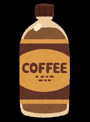 ペットボトルコーヒーのイラスト