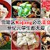 雪隆区Kajang必吃美食,新纪元学生都大爱!