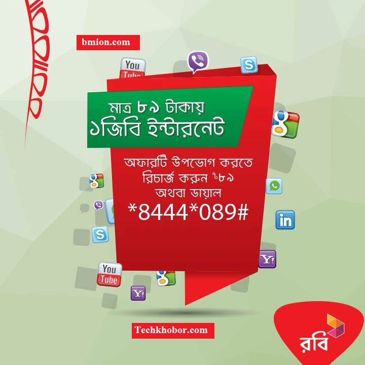 Robi-3G-1GB-Internet-Data-7Days-At-89Tk