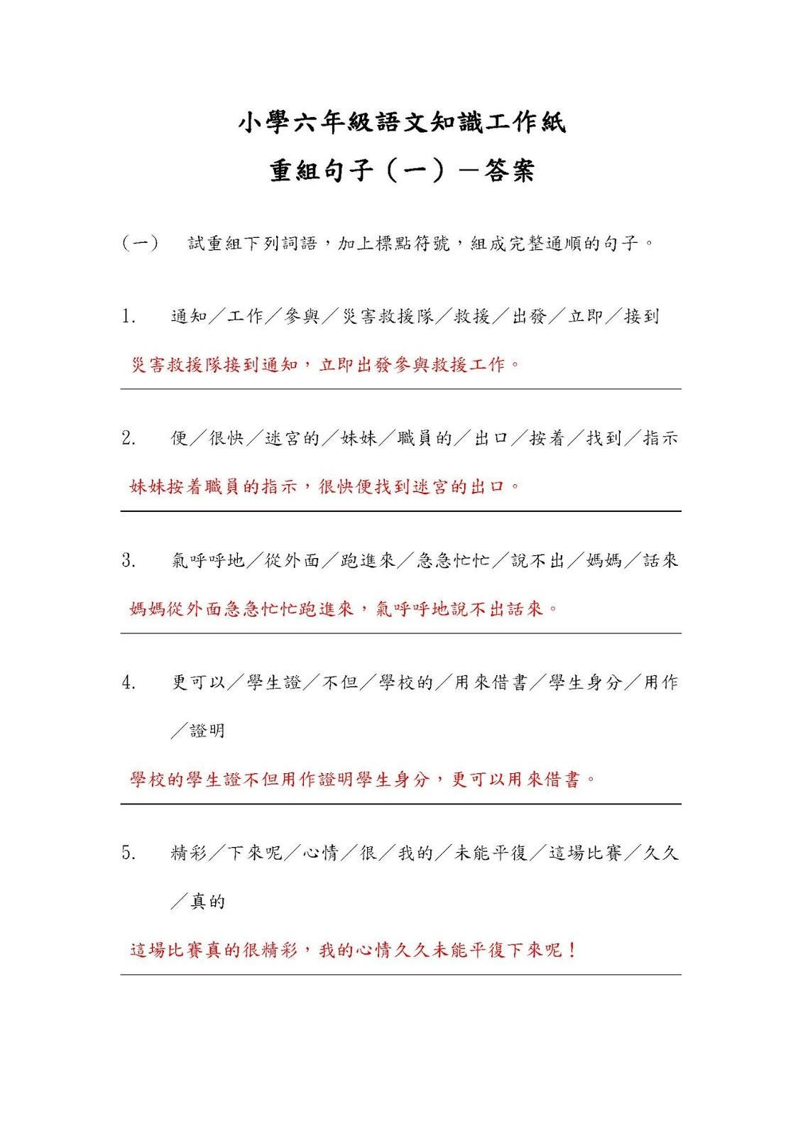 小六語文知識工作紙:重組句子(一)|中文工作紙|尤莉姐姐的反轉學堂