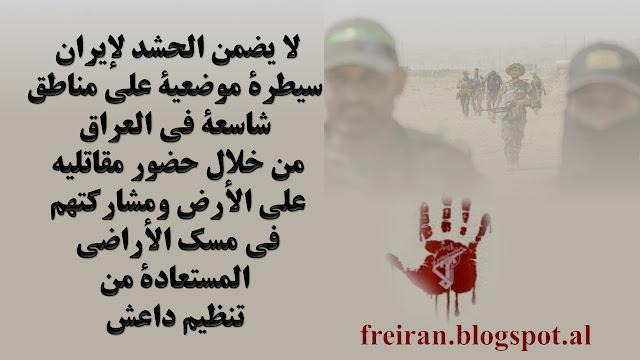إيران تتمسك بورقة الحشد الشعبي لحماية نفوذها في العراق