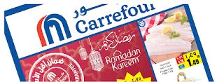 رمضان كريم مع كارفور الاردن وحتى 8 مايو