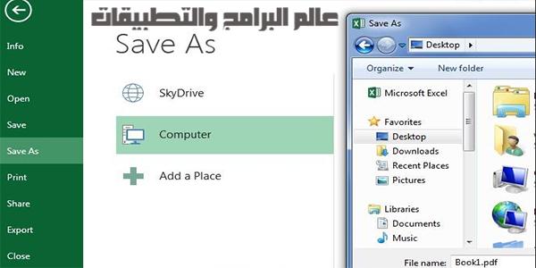 تنزيل برنامج اوفيس 2013 برابط مباشر من ميديا فاير Download Microsoft Office Pro