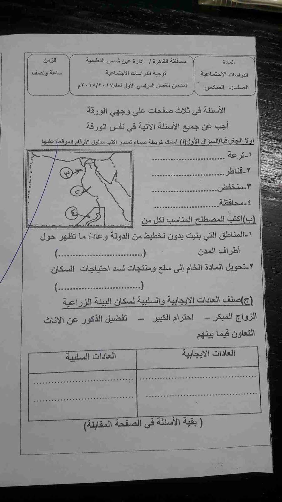 امتحان دراسات اجتماعية نصف العام 2018 للصف للسادس الابتدائي إدارة عين شمس