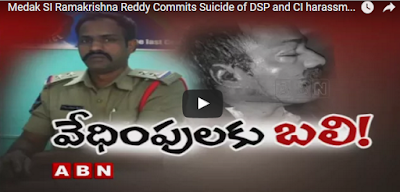 Medak SI Ramakrishna Reddy Commits Suicide of DSP and CI harassment