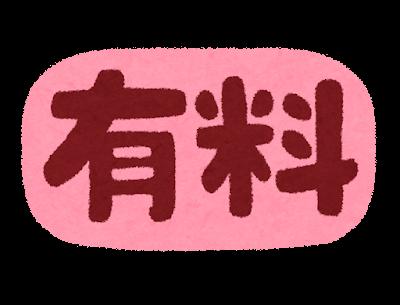 「有料」のイラスト文字