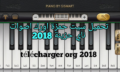 تحميل سيت حمزة اورك اصوات ناي حزينة ORG 2018