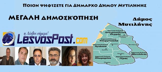 ΜΕΓΑΛΗ δημοσκόπηση του LesvosPost «Ποιον ψηφίζετε για Δήμαρχο Δήμου Μυτιλήνης;» Διαδώστε το…!!!