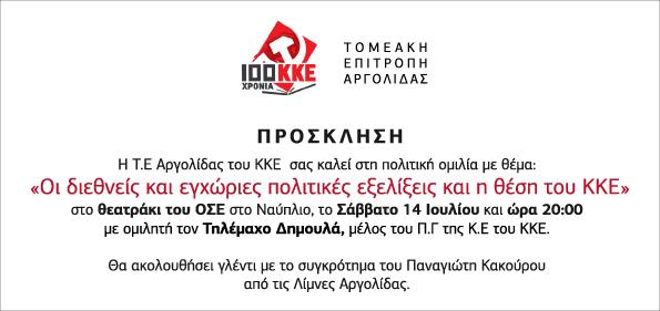 Πολιτική ομιλία και λαϊκό γλέντι από το ΚΚΕ στο Ναύπλιο