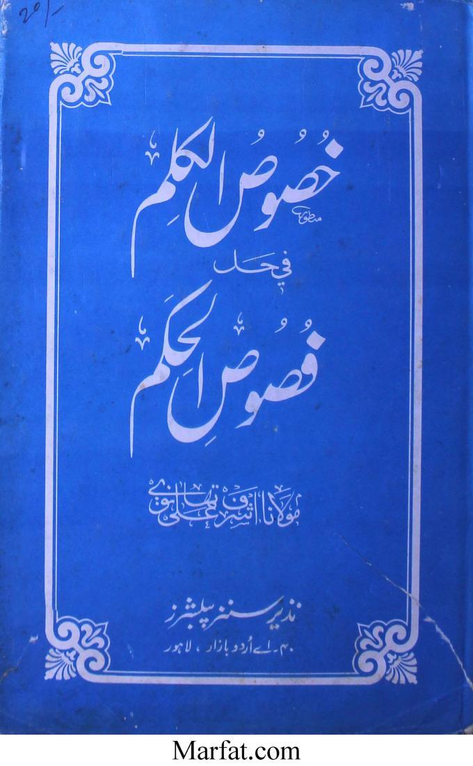 Fusus Al Hikam Urdu Pdf