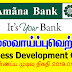 Vacancy In Amana Bank   Post Of - Business Development Officer