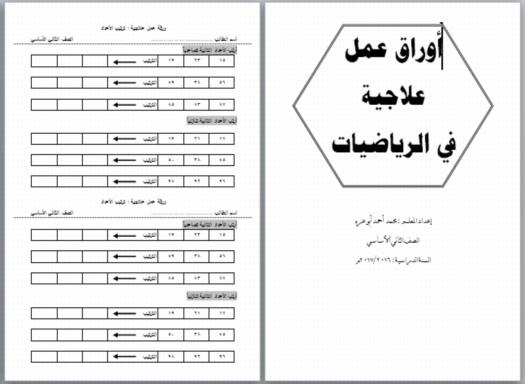 أوراق عمل رياضيات الفصل الثالث