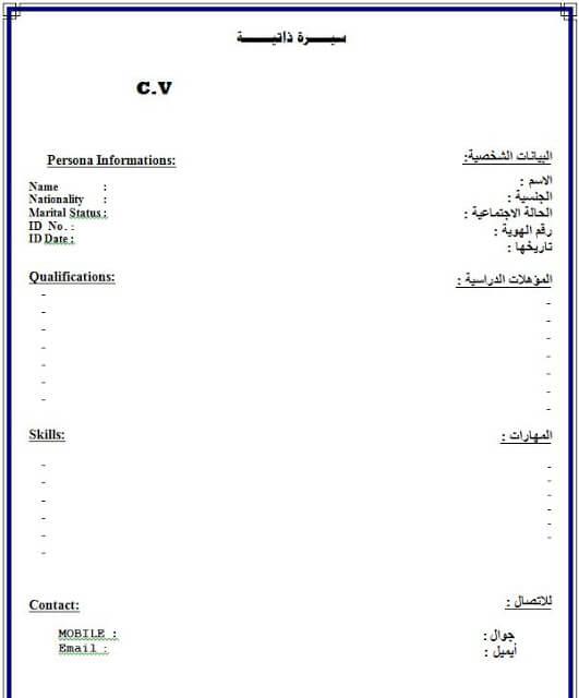 تحويل cv من إنجليزي إلى عربي مجانا