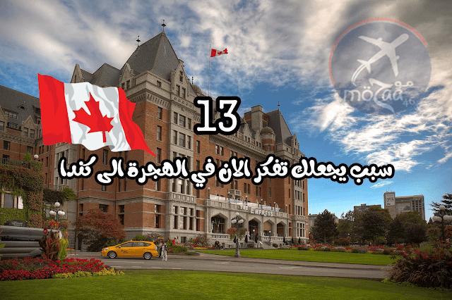 13 سبب يجعلك تفكر الان  في الهجرة  الى كندا