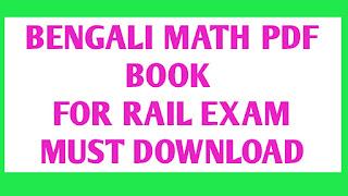 Math Book in Bengali pdf