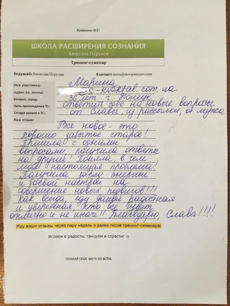 отзыв тренинг-семинар Вячеслав Перунов