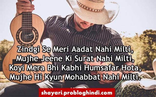 hindi shayari wallpaper download