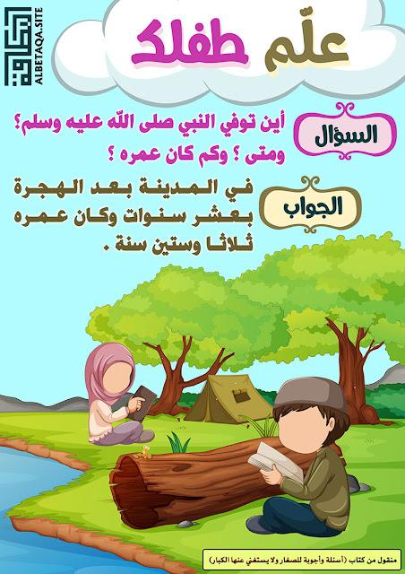 علم طفلك أين توفي النبي صلى الله عليه وسلم ومتى وكم كان عمره الطريق الي الاسلام
