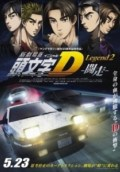 Film New Initial D Movie: Legend 2 (2015) Full Movie