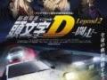 Film New Initial D Movie: Legend 2 (2015) Full Movie