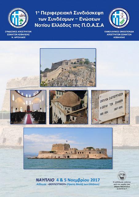 Στο Ναύπλιο η 1η Περιφερειακή Συνδιάσκεψη των Συνδέσμων - Ενώσεων Ν.Ελλάδος της Π.Ο.Α.Σ.Α.
