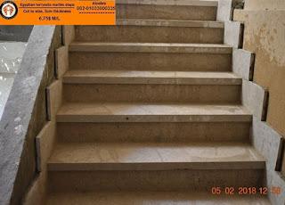 Al Cobra Egyptian terryesta marble steps