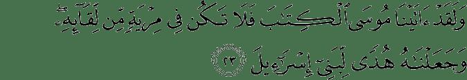 Surat As Sajdah Ayat 23