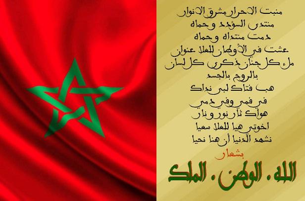 ذكرى عيد استقلال المغرب