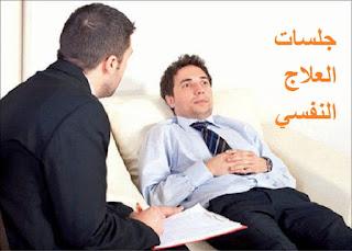 جلسات العلاج النفسي و6 أسباب تمنعك من الذهاب للطبيب | بقلم د. عاصم العقيل