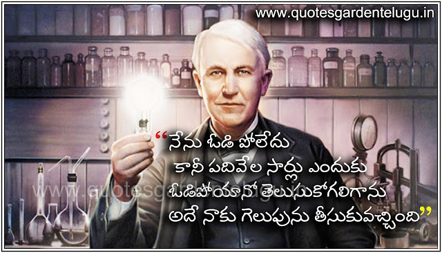 Great quotes and sayings of thomas alva edison