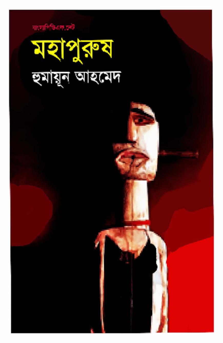 Mohapurush by Humayun Ahmed Books Expo