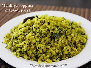 Matvadi palya recipe in Kannada