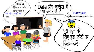 हंसी से लोटपोट करने वाले चुटकुले | Punjabi chutkule in hindi  language