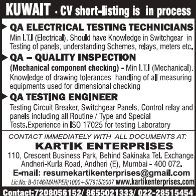 Electrical Jobs, Electrical Testing Technician, Testing Engineer, QA Engineer, QA/QC Jobs, QA/QC Engineer, Electrical Engineer, Kartik Entterprises, Mumbai Interviews, Kuwait Jobs,