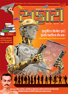 SAFARI MAGAZINE IN GUJARATI DOWNLOAD THIS MONTH ISSUE NO. 274