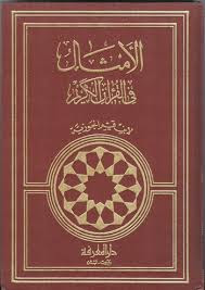 تحميل كتاب الأمثال في القرآن pdf ابن قيم الجوزية