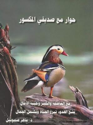 كتاب حوار مع صديقي المكسور  - دكتور ماهر صموئيل