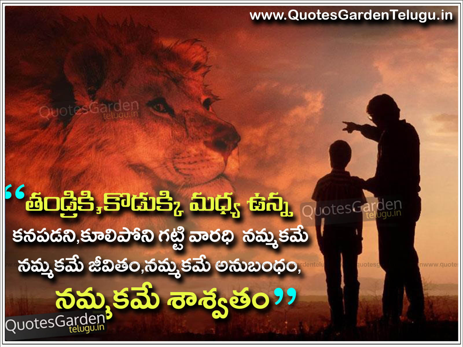 Father And Son Relationship Quotes In Telugu Pw Navi