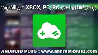 gloud games best emulator for xbox pc ps