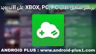 تحميل برنامج Gloud Games افضل محاكي لتشغيل العاب بلايستيشن  Ps4, و إكس بوكس XBOX, و العاب الكمبيوتر Pc, اون لاين  بدون vpn على الاندرويد