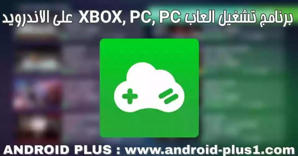 برنامج تحميل تطبيقات الاندرويد مجانا