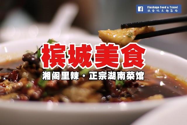 【槟城美食】湘阁里辣 · 正宗湖南菜馆