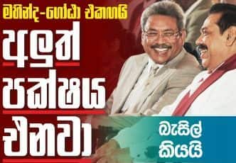 New Political Party will come - Basil Rajapaksa -2016-05-01