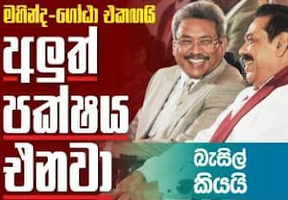 New Political Party  Basil Rajapaksa