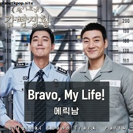 Download Eric Nam - Bravo, My Life! (OST Prison Playbook Part.4) Mp3